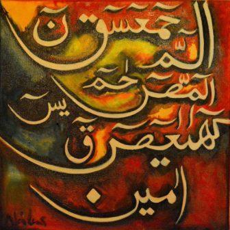 Loh e Qurani Calligraphy